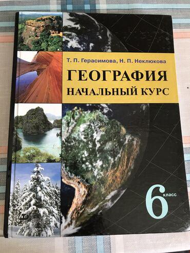 География 6 класс  Книга новая