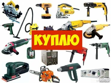 Скупка куплю строительный инструмент скупка электроинструмента фото в
