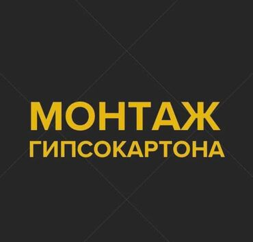 купить-формы-для-еврозабора в Кыргызстан: Гипсокартон Шпаклёвка Штукатурка  (Не дёшево!!!!)  Гипсокартон это отл