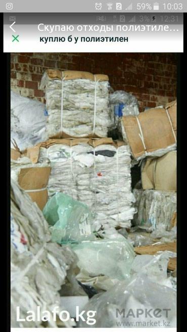 Принимаем отходы полиэтилена разного в Кок-Ой