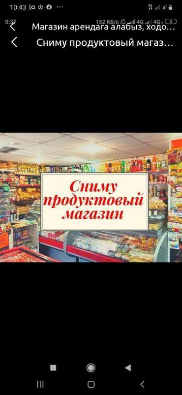 сниму-магазин в Кыргызстан: Сниму в аренду магазин