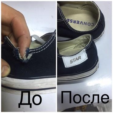 ремонт обувь в Кыргызстан: Ремонт обуви Покраска обуви Ремонт сумок Ватсап Адрес