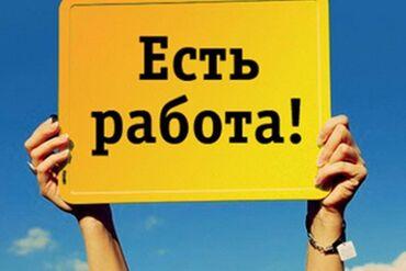 Поиск сотрудников (вакансии) - Кыргызстан: Грузчик. Полный рабочий день. Рабочий Городок