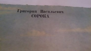 Bakı şəhərində Qriqoriy Vasilyeviç Sorokanin 16 reproduksiyasi. Moskva 1978 il.