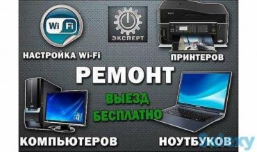 Ремонт компьютеров и ноутбуков.Программная и аппаратная