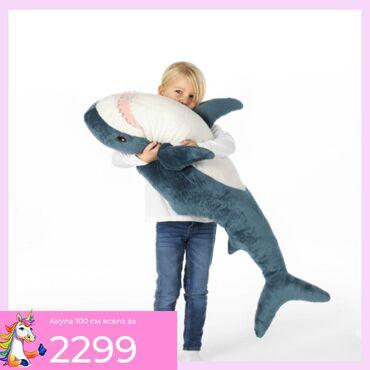 Игрушки - Кыргызстан: Мягкая игрушка Акула BLÅHAJ БЛОХЭЙ, 100 смЭта большая, но абсолютно