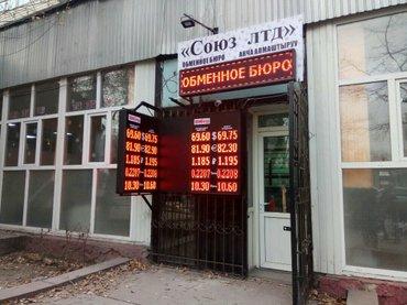 Изготовление Табло для Обмен Валют: односторонние, двухсторонние. в Бишкек