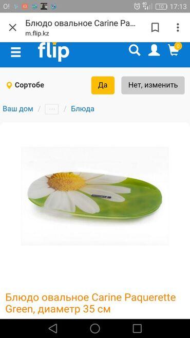 luminarc francuzskoe steklo в Кыргызстан: КУПЛЮ ! Такое блюдо luminarc