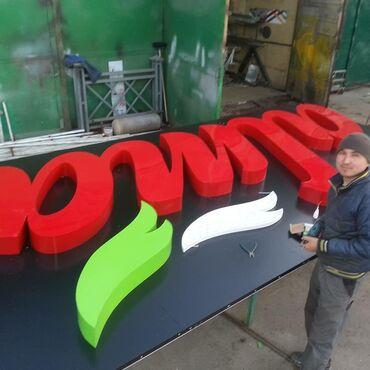 таблетки редуксин лайт в Кыргызстан: Букванаружная рекламаОбъемные буквыСтелла таблоЛайт боксФото зоны Лофт