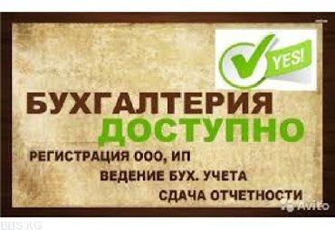 услуги сантехработ в Кыргызстан: Все виды бухгалтерских услуг качественно! Большой опыт работы во всех