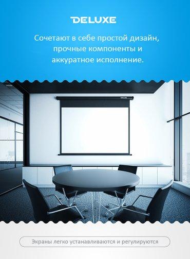 Экраны Deluxe.  У нас широкий ассортимент в Бишкек