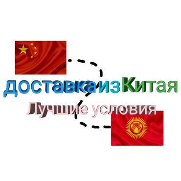 prodam svoj dom в Кыргызстан: Доставка товара из Китая в Кыргызстан ЛУЧШИЕ УСЛОВИЯ Карго доставка в