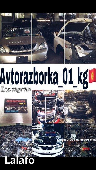 Avtorazborka_01_ автомобильные запасные части б/у оригинал,прямые пост в Бишкек