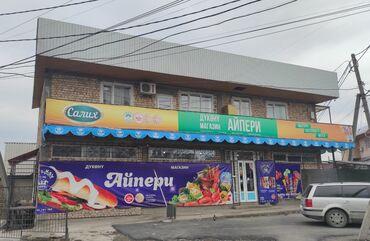Продам 2 этажное здание по ул. Правда/Жибек ЖолуПлощадь 200
