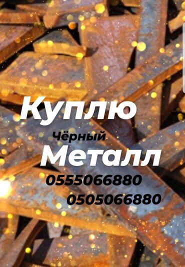 Куплю чёрный металл самовывоз дорого скупка черный металл металлом