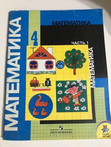 с к кыдыралиев а б урдалетова г м дайырбекова математика 6 класс ответы в Кыргызстан: Книга по математике «Математика» Часть 1Учебник для 4 класса Авторы