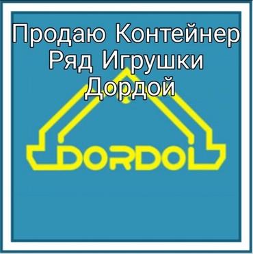 Продаю контейнер Мир игрушек. Дордой. в Бишкек