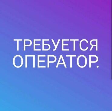 videokarta dlja nastol nogo komp jutera в Кыргызстан: Со знанием кыргызского языка требуется оператор-консультант на дневную
