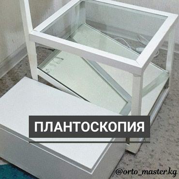 Плантоскопия - диагностика стоп. в Бишкек
