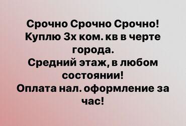Куплю квартиру в Бишкек: Срочно куплю 3х ком. кв. БП !!!