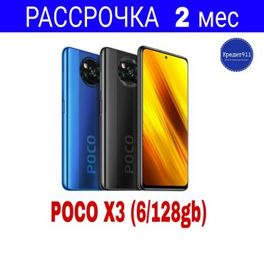 акустические системы definitive technology колонка банка в Кыргызстан: Poco x3(6/128 gb) в рассрочку на 2 месяца.Без банка!!!✔без
