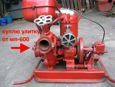 Шланги и насосы - Каинды: Куплю улитку от МП-600 ( Мото помпа, Пожарный насос ) за разумную
