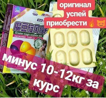 Работа на вынос - Кыргызстан: Регулируют аппетит;Стимулируют работу кишечника;Активизируют процесс