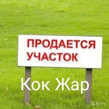 жар в Кыргызстан: Продажа участков 4 соток Для строительства, Собственник, Красная книга