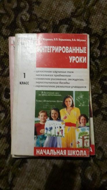 Одна книга 50 сом. много материала при в Бишкек