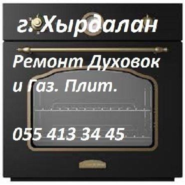 ремонт газовых плит - Azərbaycan: Ремонт Газовых Плит -Установка -Диагностика -Ремонт -Замена и ремонт Д