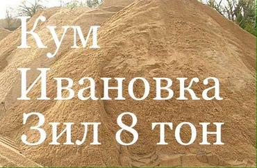 Песок сеяный Зил 9 тон 3500 сом в Бишкек