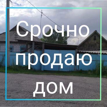 продается дом кара балте рассрочку in Кыргызстан   КУПЛЮ ДОМ: 64 кв. м, 5 комнат