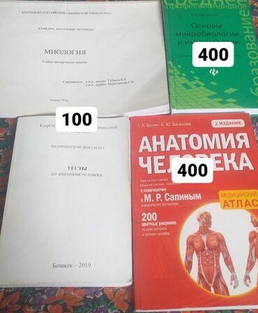 10152 объявлений | КНИГИ, ЖУРНАЛЫ, CD, DVD: Отдам все также имеются методички