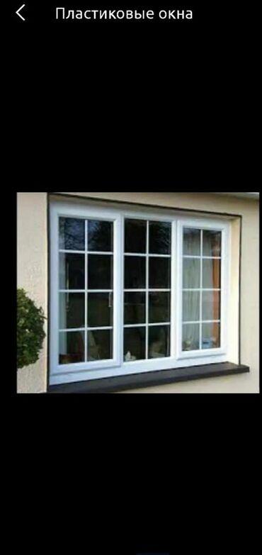 Пластиковые окна двери, витражи, маскитные сетки