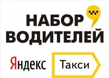 Работа в Яндекс такси - набор водителей-0% комиссии - мы не берем в Бишкек