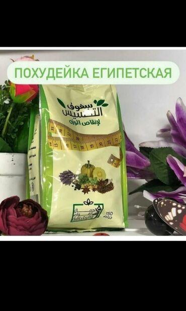 Египетские чай для похудения очищает организм можно кормящих мам