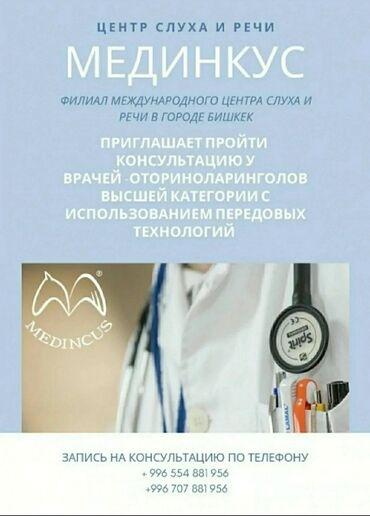 лечение грыжи позвоночника лазером в бишкеке отзывы в Кыргызстан: Врачи, Клиника, Лаборатория, диагностический центр | Лор | Консультация, Анализы, Экспресс анализы