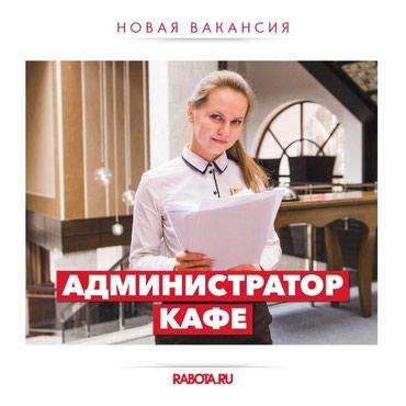 """В кафе """"Нигора"""" требуется в Бишкек"""