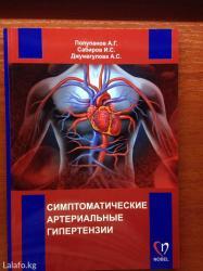 Медицинские пособия и книги для студентов медицинских вузов в Бишкек