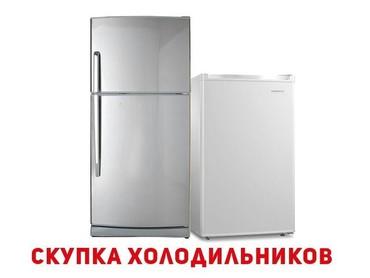 Скупка холодильников и морозильников. в Бишкек