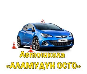 автошкола аламудун осто!!! мы готовим грамотных водителей, а вы легко  в Бишкек