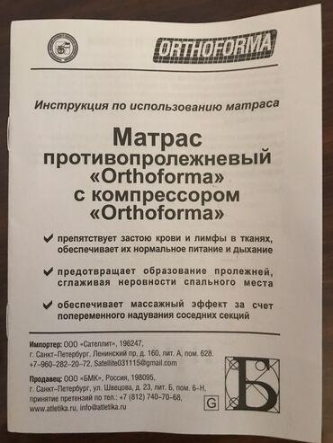 Ортопедические матрасы и подушки - Кыргызстан: Продам противопролежневый матрас, Б/У. Состояние нового, пользовались