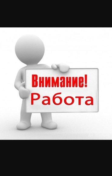 Срочно требуются с опытом продавца. Все информации при собеседовании. в Бишкек
