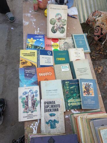 художественные книги в Кыргызстан: Книги разные,художественная литература,учебники,брошуры и т.д. оптом