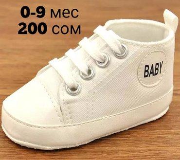 Детская обувь.. в Бишкек