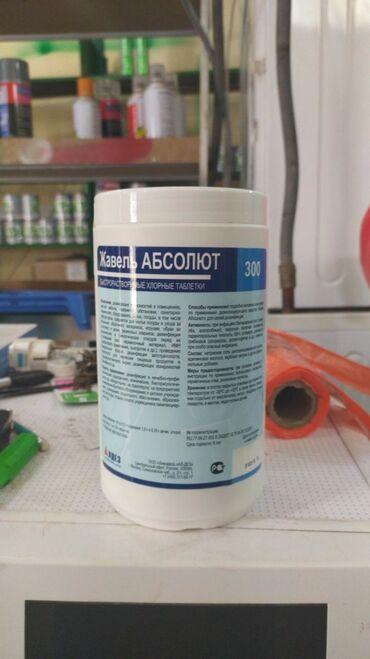 323 объявлений: Хлор(хлорка) оптом и розница есть доставка на дом