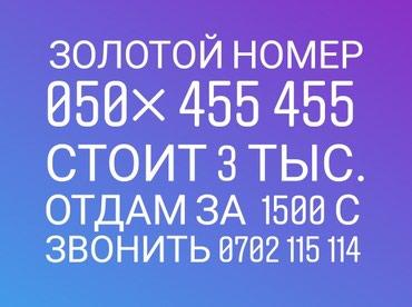 Номер ошка в Бишкек