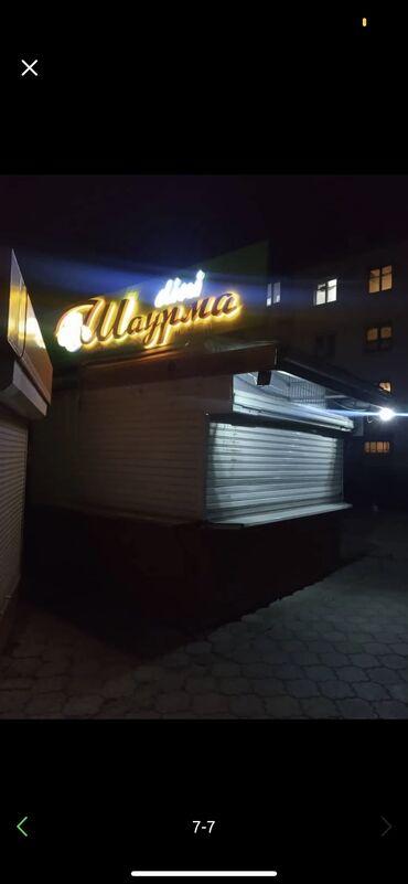 оборудование для шаурмы в Кыргызстан: Срочно продаётся действующий бизнес»Шаурма»!!Работает уже 6 год, со вс