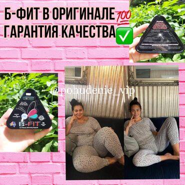 таблетки для похудения бишкек in Кыргызстан | СРЕДСТВА ДЛЯ ПОХУДЕНИЯ: Капсулы Б-Фит (B-Fit) - полностью натуральный продукт! Не содержит