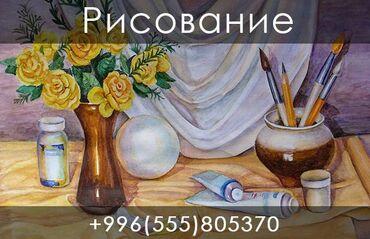 ораторское искусство бишкек in Кыргызстан | ТВОРЧЕСТВО, ИСКУССТВО: Уроки рисования | Индивидуальное
